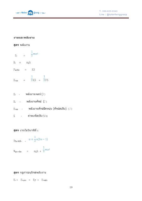 เรียนฟิสิกส์ที่บ้าน ลาดกระบัง