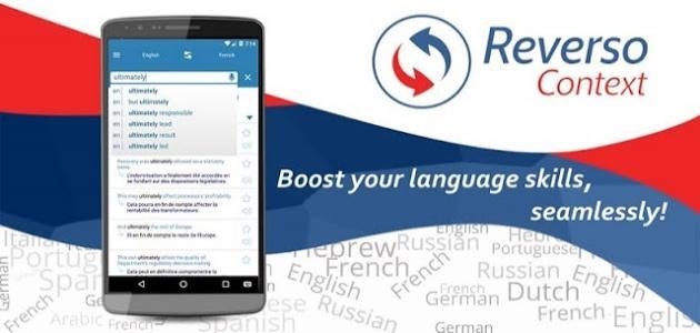 تحميل تطبيق الترجمة الممتاز Reverso Translation Dictionary