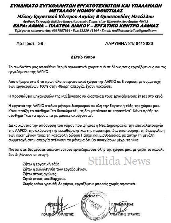 Δελτίο τύπου του συνδικάτου μετάλλου νομού Φθιώτιδας για τη έναρξη της 48ωρης απεργίας στην ΛΑΡΚΟ