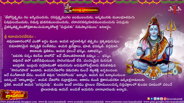 The Procedure of MahaShivaraatriPooja vidhanam along With Spiritual Picture of Lord Shiva with good Information In Telugu,Here is a Indian Hindu God Festival shivaratri Quotations and Wishes in Telugu Language. Nice Shivaratri Telugu Quotations and Messages with Shiva Images. Best Telugu Shivaratri Quotes. Telugu Maghashivaratri Pictures Quotes for Whatsapp and Facebook,Telugu Shivaratri Quotations and Greetings