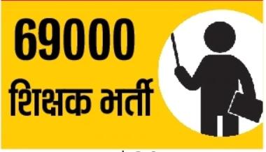 69000 सहायक अध्यापक भर्ती परीक्षा के हिन्दी के तीन प्रश्नों के अंक सबको मिल सकते हैं