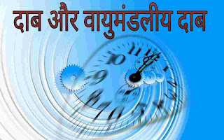 दाब, वायुमंडलीय दाब/pressure, atmospheric pressure/ in hindi