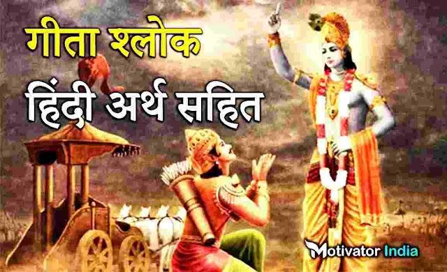 5 सबसे लोकप्रिय गीता श्लोक हिन्दी अर्थ सहित | 5 Most Popular Gita Slokas with meaning in Hindi