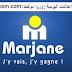 أسواق مرجان تطلق حملة توظيف في عدة مناصب بمجالات مختلفة بمدينة الدار البيضاء