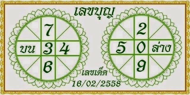 เลขเด็ดชุดเลขบุญ,หวยซองงวดนี้,ข่าวหวยงวดนี้,หวยเด็ดงวดนี้,เลขเด็ดงวดนี้ 16/2/2558
