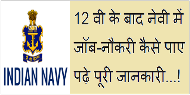 How to Get Jobs in Navy after 12th
