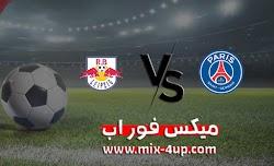 مشاهدة مباراة باريس سان جيرمان ولايبزيغ بث مباشر ميكس فور اب بتاريخ 24-11-2020 في دوري أبطال أوروبا