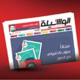 وظائف جريدة الوسيلة - السعودية السبت 24/8/2019 - 23/12/1440 PDF
