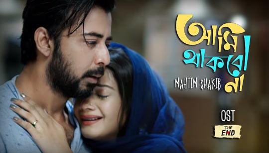 Ami Thakbona Lyrics by Mahtim Shakib Bangla Song Afran Nisho And Tanjin Tisha