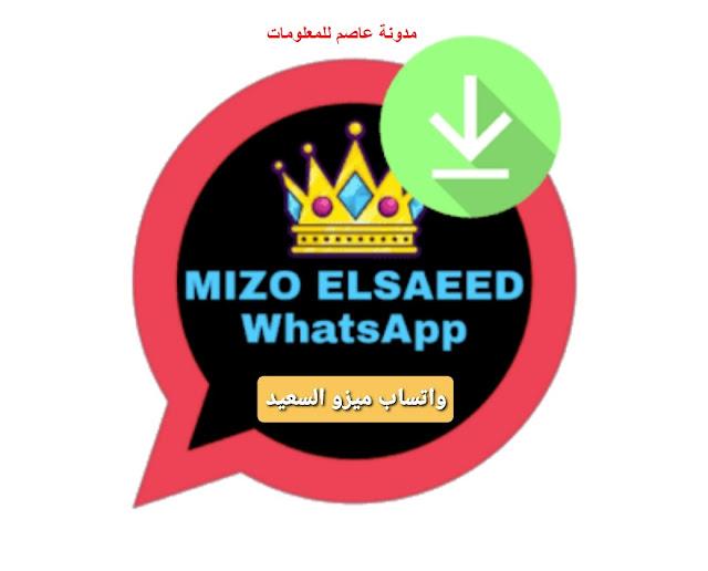 واتساب ميزو السعيد Mizo Elsaeed WA