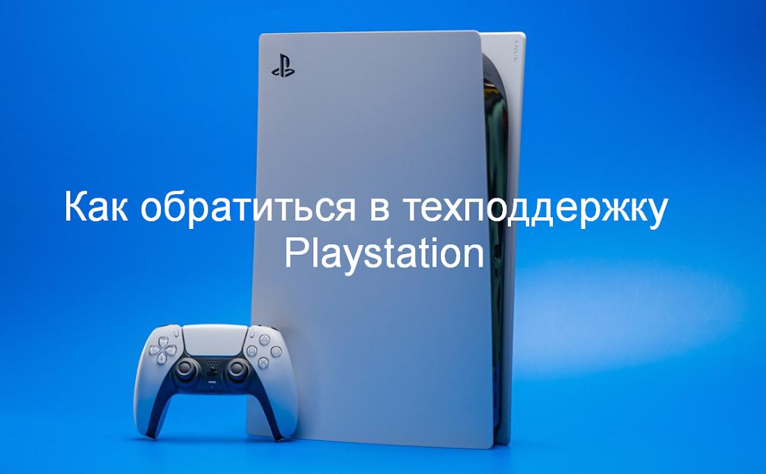 Техническая поддержка Playstation