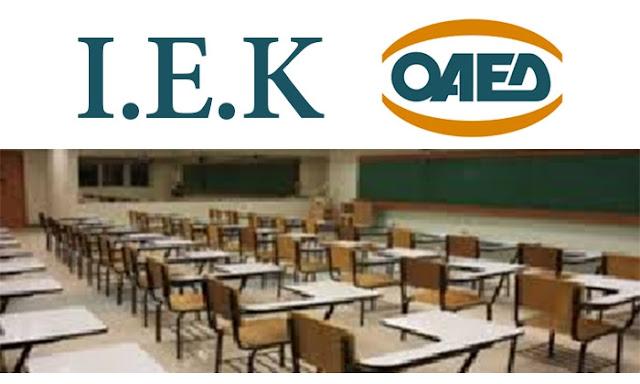 Συνεχίζονται έως τις 26 Σεπτεμβρίου οι εγγραφές υποψηφίων σπουδαστών στο ΙΕΚ Αργολίδας του ΟΑΕΔ