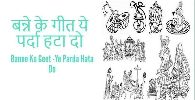 Banne Ke Geet -Ye Parda Hata Do