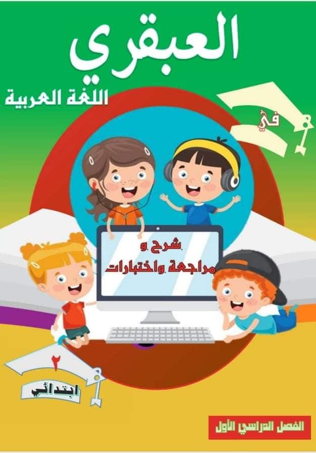 كتاب العبقري في اللغة العربية سنة ثانية ابتدائي