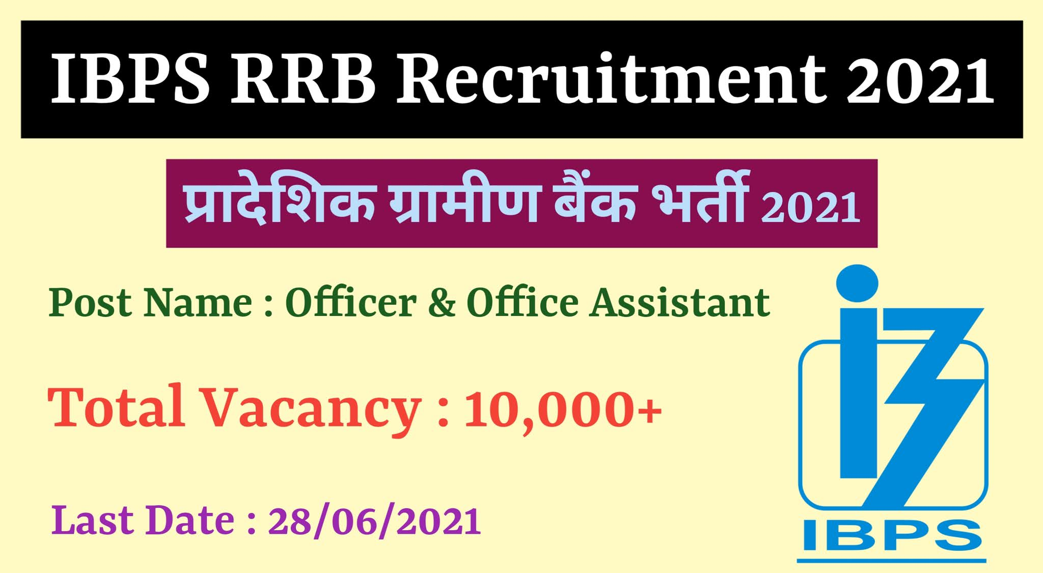 IBPS RRB Notification 2021 | IBPS RRB Notification 2021 pdf | IBPS RRB Recruitment 2021 | IBPS Recruitment Officers and Office Assistant post | IBPS RRB Salary | IBPS RRB Office Assistant Salary | IBPS RRB Syllabus | IBPS RRB state wise Vacancy 2021 | IBPS RRB Syllabus 2021 | IBPS RRB Syllabus PDF | IBPS RRB Selection Process | IBPS RRB Salary 2021 | IBPS RRB Salary Structure | IBPS RRB Apply Online 2021 | IBPS RRB Notification 2021 Qualification | IBPS RRB Notification 2021 PDF Download | IBPS Notification 2021 | IBPS RRB Notification 2021 Fees | IBPS RRB Notification 2021 Vacancy | IBPS RRB Notification 2021 Eligibility| IBPS Clerk Eligibility | IBPS RRB Eligibility Criteria 2021 | IBPS RRB Exam Date 2021 | IBPS RRB Exam Pattern | IBPS RRB Exam Notification 2021 | IBPS RRB 2021 Notification out