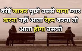 Pyar mai Dhoka Sad Status In Hindi