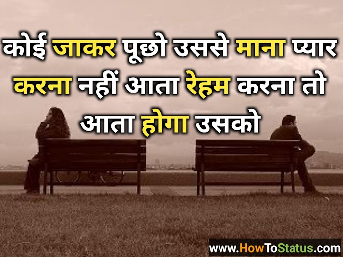 Pyar mai Dhoka Sad Status In Hindi