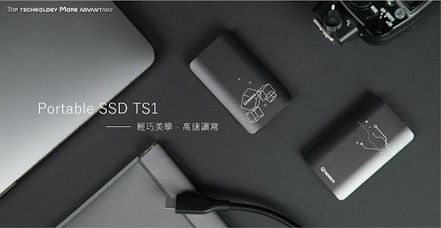 【開箱】靈巧、質感、高效,TOPMORE 達墨科技 TS1 外接式固態硬碟 - TS1 外接式固態硬碟提供筆電族「效能儲存」的選項