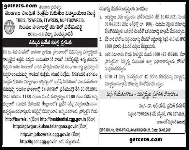 TGCET 2021 Application Form, TS Gurukul cet apply online last date