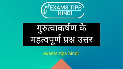 गुरुत्वाकर्षण के महत्वपूर्ण प्रश्न उत्तर, Gravitation Important Question Answer in Hindi
