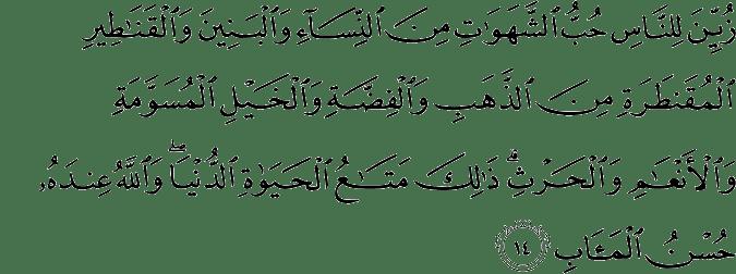 amalan ayat al qur an agar senantiasa dirindukan oleh