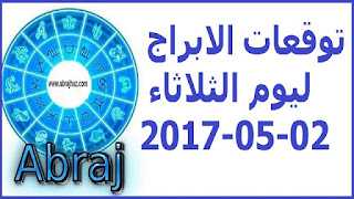 توقعات الابراج ليوم الثلاثاء 02-05-2017