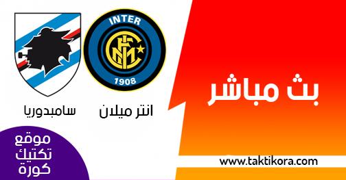 مشاهدة مباراة انتر ميلان وسامبدوريا بث مباشر اليوم 17-02-2019 الدوري الايطالي