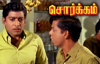 Sorgam Tamil Movie Scenes | Muthuraman Helps Sivaji Ganesan's Family | KR Vijaya | AP International