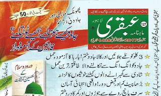 Ubqari January 2017 Ubqari January 2017== A Solution for Your Psychological, Physical and Religious Issues