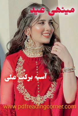 Mithi Eid By Asia Barkat Ali - PDF Book