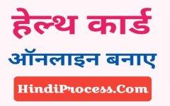 प्रधानमंत्री हेल्थ / स्वास्थ्य आईडी कार्ड रजिस्ट्रेशन ऑनलाइन