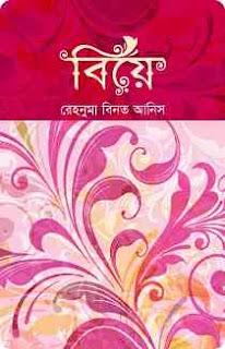 বিয়ে - রেহনুমা বিনতে আনিস বাংলা ইসলামিক ই বই-Islamic E- Book