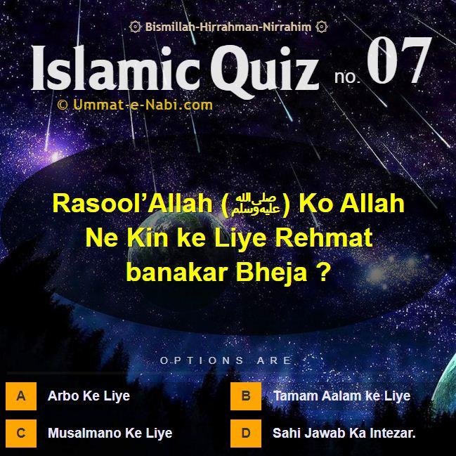 Islamic Quiz–07: Rasool'Allah (ﷺ) ko Allah ne kin ke liye Rehmat banakar Bheja ?