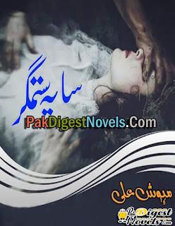 Saya E Sitamgar Complete Novel By Mehwish Ali