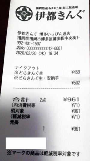 伊都きんぐ 博多いっぴん通り店 2020/2/20 のレシート