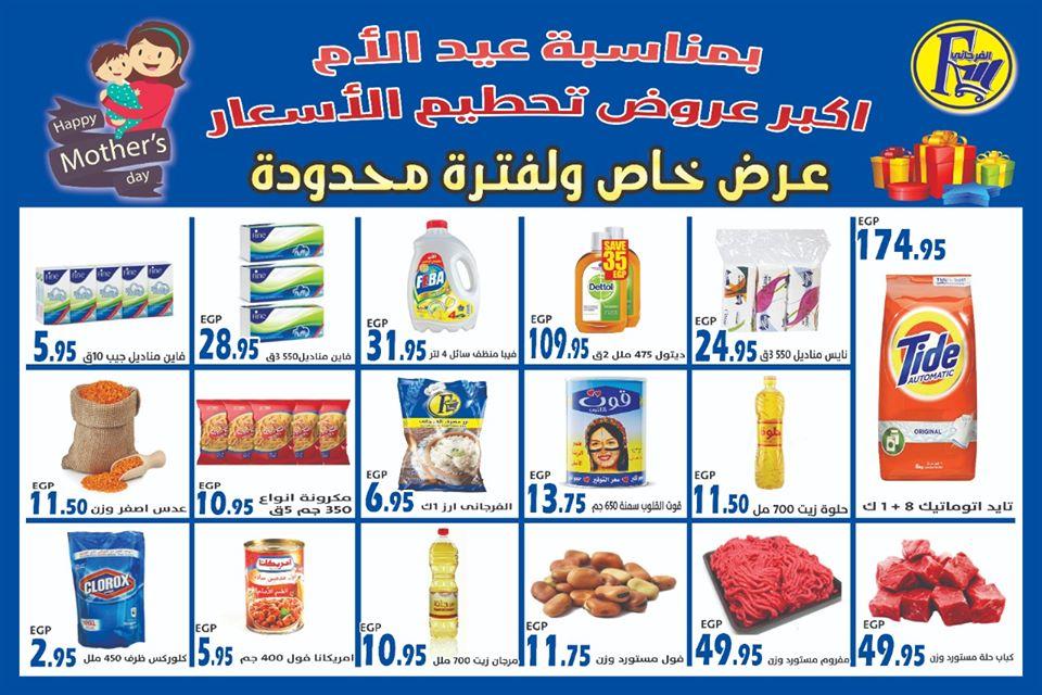 عروض الفرجانى من 21 مارس حتى 26 مارس 2020 عروض عيد الام