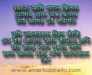 Bhalobese Dile Faki Lyrics