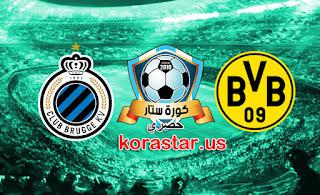 حصري نتيجة مباراة بوروسيا دورتموند وكلوب بروج في دوري أبطال أوروبا اليوم الثلاثاء بتاريخ 24-11-2020