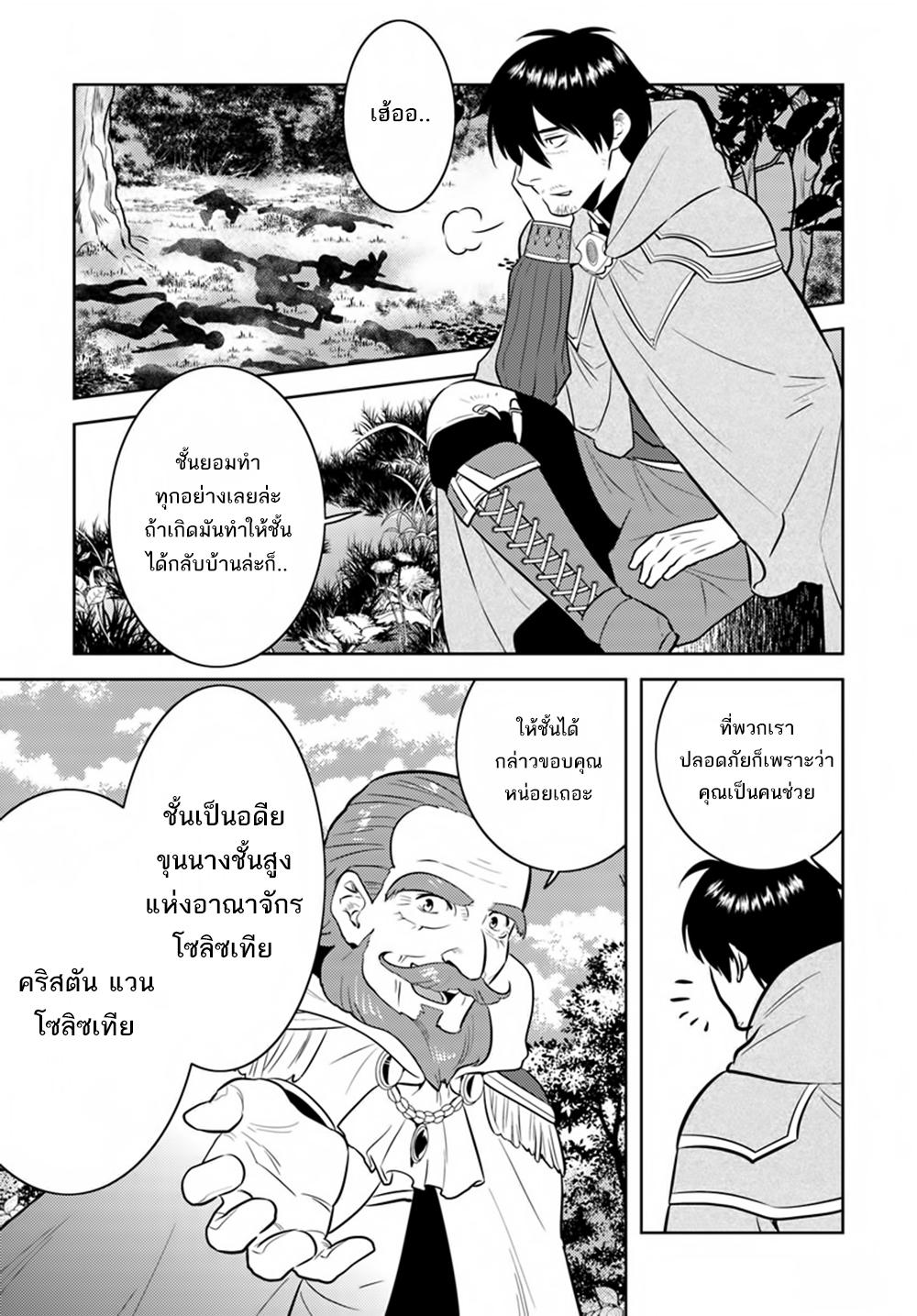 อ่านการ์ตูน Arafoo Kenja no Isekai Seikatsu Nikki ตอนที่ 2 หน้าที่ 24