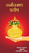 कर्मकांड प्रदीप पीडीऍफ़ पुस्तक हिंदी में | Karmkand Pradeep PDF Book In Hindi Free Download