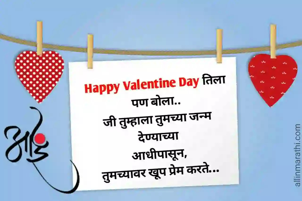 Valentine day wishes mother marathi
