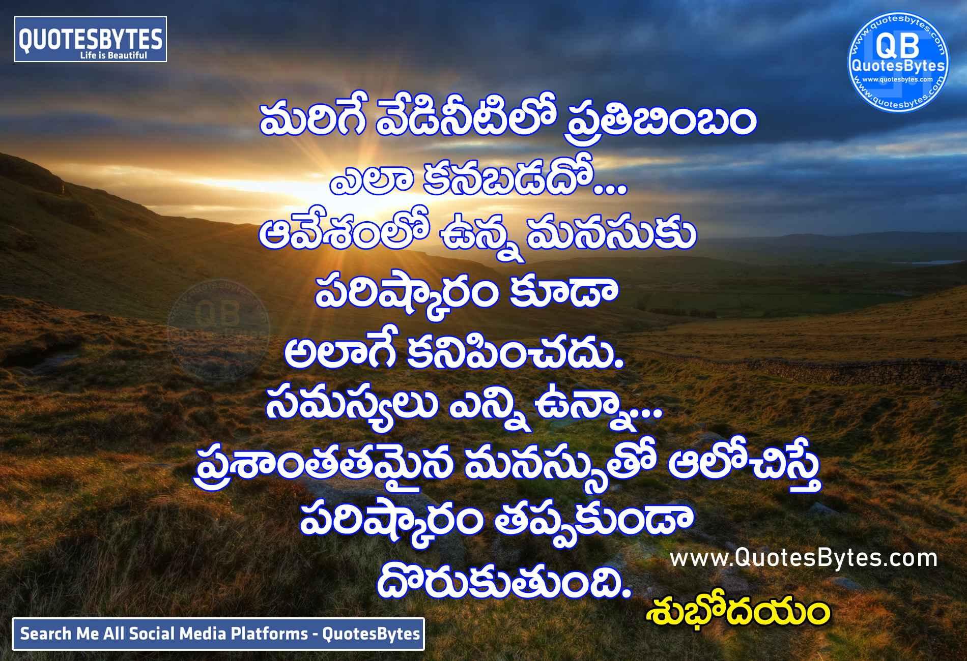 good morning images in telugu-Inspirational Good Morning Quotes in Telugu