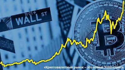 «Криптовалютный рынок – это новый Уолл-стрит»