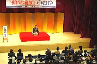 講演会講師・三遊亭楽春「笑いは健康の良薬講演会の風景」