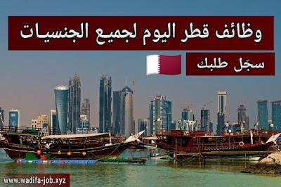 وظائف اليوم في قطر للمقيمين والأجانب 2021 (سجل للحصول على وظيفتك)