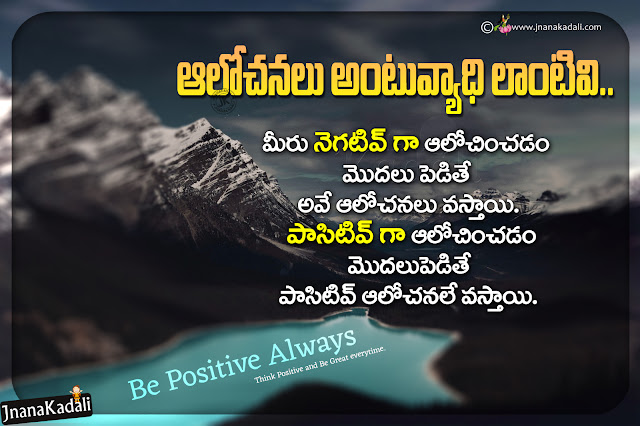 true words on life in telugu, famous words about success in telugu, true be positive quotes
