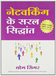 networking ke saral siddhant (the abcs of networking) ( hindi ) by thom singer,best network marketing books in hindi, best mlm books in hindi