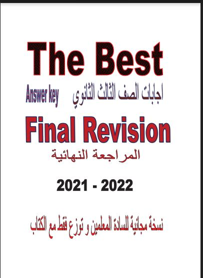 اجابات كتاب ذا بيست The Best المراجعة النهائية فى اللغة الانجليزية للصف الثالث الثانوى 2021 pdf