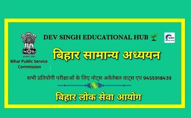 बिहार सामान्य अध्ययन हस्तलिखित नोट्स : यूपीएससी परीक्षा हेतु हिंदी पीडीऍफ़ पुस्तक   Bihar General Studies Handwritten Notes : For UPSC Exam Hindi PDF Book