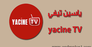 yacine tv | ياسين تيفي هنا البث الرسمي المباشر للمباريات